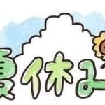 夏休み家族で出かけてみよう!埼玉県にある川の博物館をご紹介