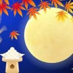 十五夜・中秋の名月と月見団子の由来とは?団子の食べる数とその他のお供えする食べ物をご紹介。