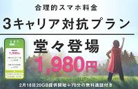 日本通信SIM(格安スマホ)を調べてみた