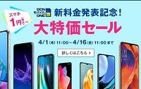 新料金発表 大特価セール スマホが1円から OCNモバイルONE