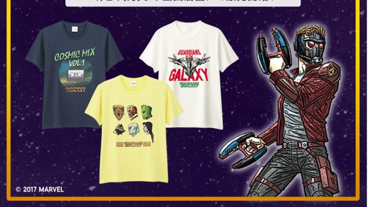 GUのコラボ企画としてガーディアンズ・オブ・ギャラクシーのTシャツが発売!