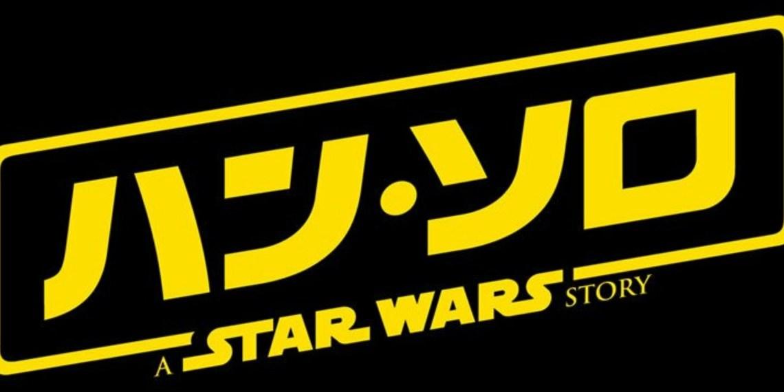 若き日のハン・ソロを描くスピンオフ映画『ハン・ソロ/スター・ウォーズ・ストーリー』が2018年6月29日日本公開決定!
