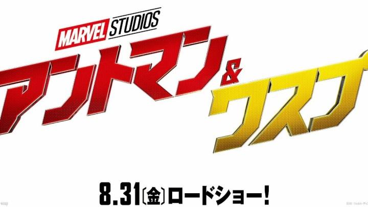 映画『アントマン&ワスプ』が8月31日より日本公開決定!