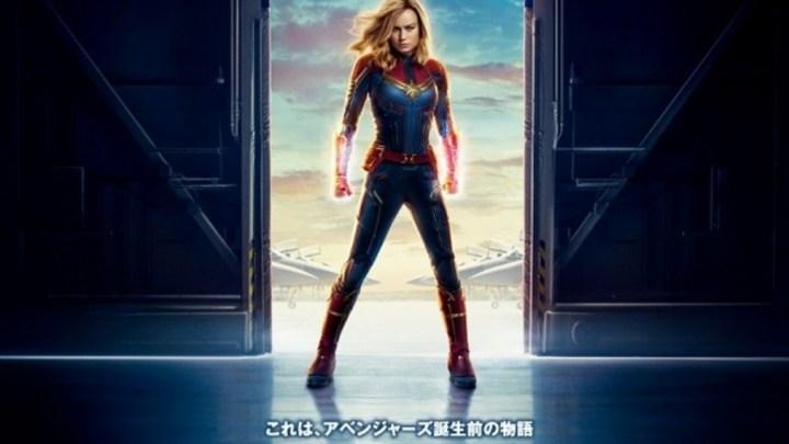 映画『キャプテン・マーベル』の日本公開日が2019年3月15日に決定!日本版予告にポスターが公開!