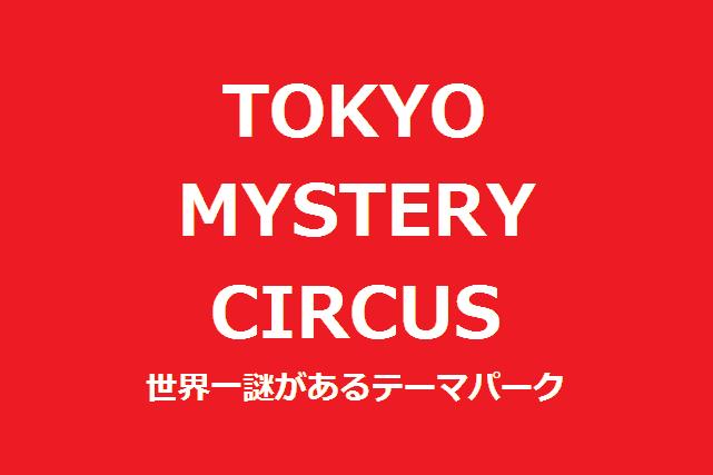 東京ミステリーサーカス1