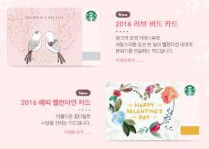 韓国スタババレンタインカード
