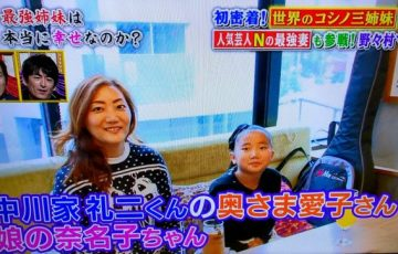 中川愛子さん・奈名子さん