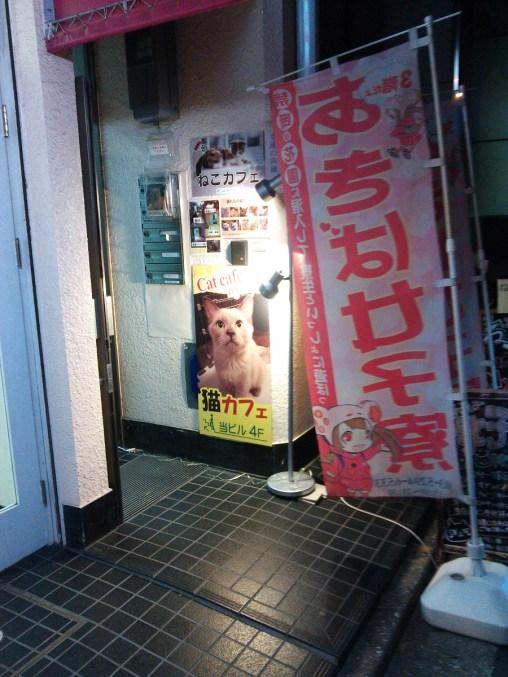 Entrée de l'immeuble du Neko Cafe Nyanny