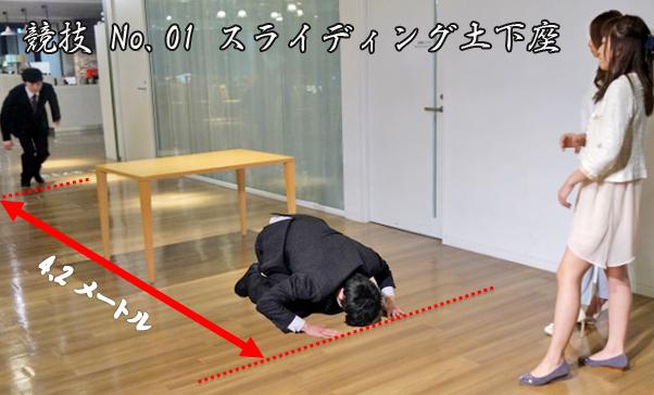 L'art de la prosternation à la japonaise, le dogeza