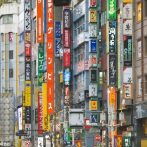 Publicité japon