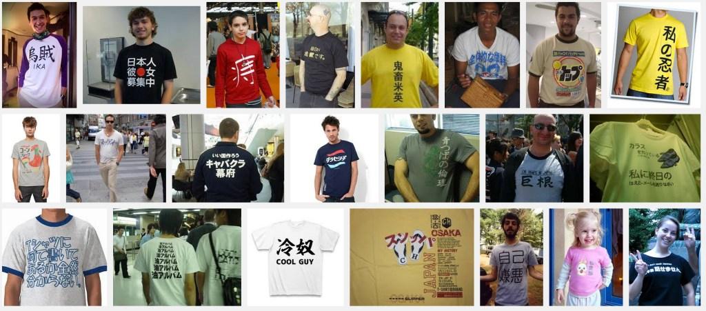 Pourquoi il vaut mieux éviter de porter des t-shirts en japonais...