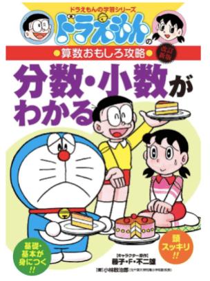 Livres en japonais - Primaire1
