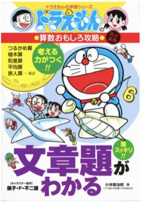 Livres en japonais - Primaire2