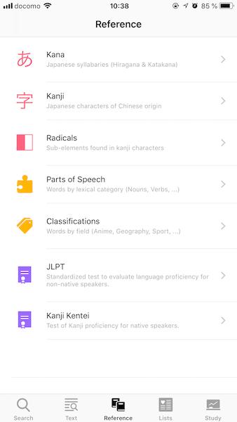 Japanese App