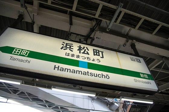 gare de hamamatsucho