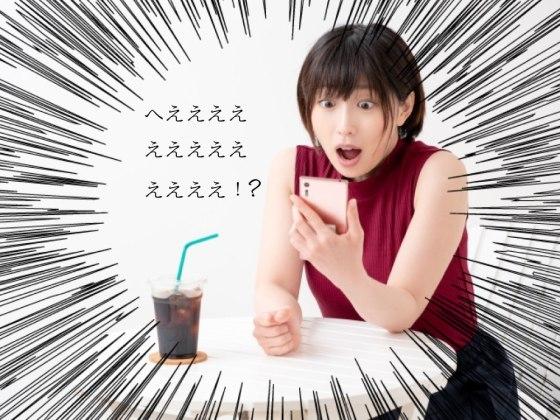 exclamations japonaises