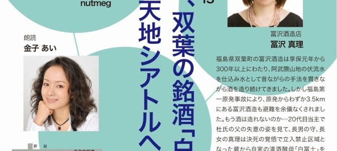 「福島現地からの報告〜事故から丸4年、被害の深刻さ」吉祥寺チャリティライブ フクシマを思う14