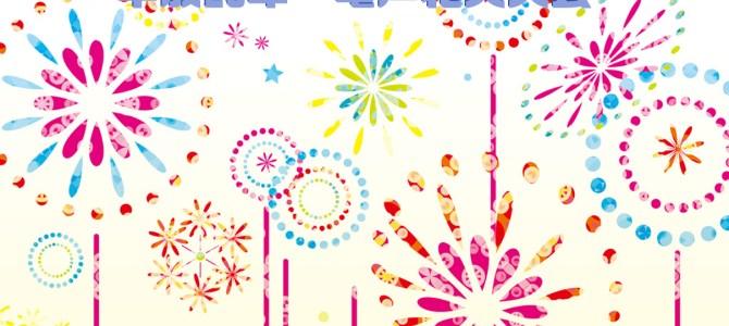 2016年亀戸花火大会 第34回江東区民まつり亀戸地区夏まつり大会 [夏祭り2016]平成28年度