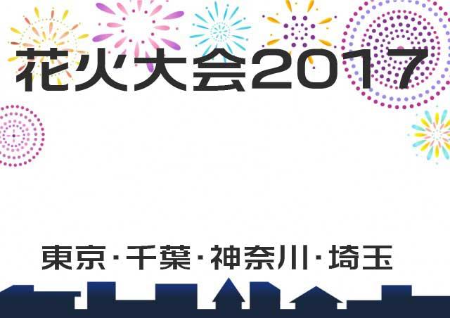 2017年 花火大会(関東、東京周辺、埼玉、千葉、神奈川周辺の主な花火大会情報)
