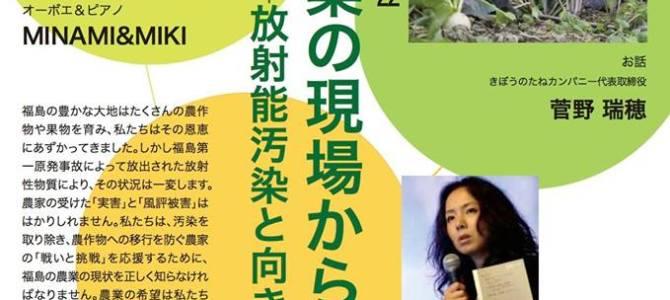2017年11月27日(月)吉祥寺チャリティライブ フクシマを思うシリーズ22 「福島の農業の現場からー放射能汚染と向き合う」