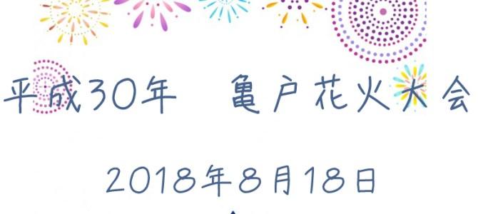 2018年亀戸花火大会 第36回江東区民祭り亀戸地区夏まつり大会 [夏祭り2018]平成30年度