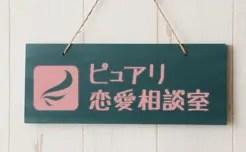 ピュアリ恋愛相談室