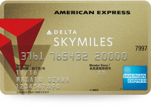 デルタ スカイマイル アメリカン ・エキスプレス・ゴールド・カード