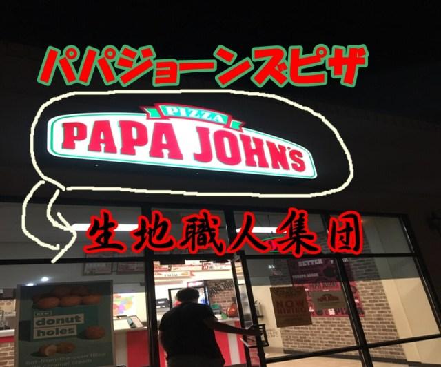 9/14 パパジョーンズのピザに驚愕。まさに職人技!