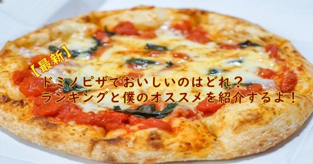 ドミノピザメニューの人気ランキング【最新版】を公開!絶対に外さないピザはどれ?