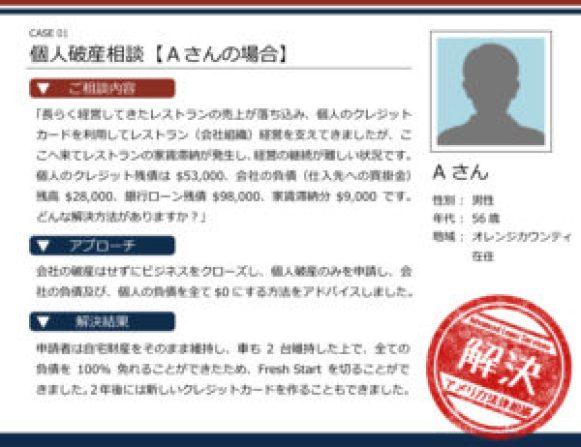 お客様の声_個人破産相談_01(3)
