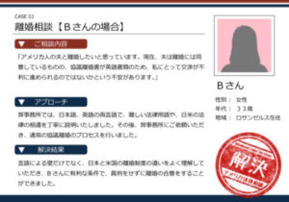 お客様の声_離婚相談_02
