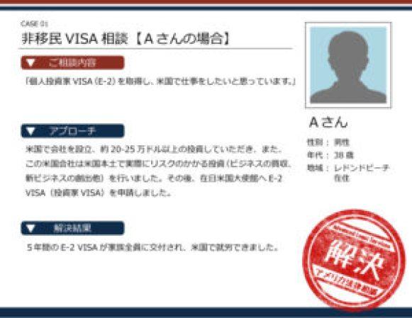 お客様の声_非移民VISA相談_01