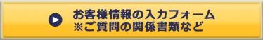 Webボタン_お客様情報の入力フォームご質問の関係書類など_160717