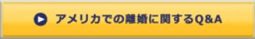 Webボタン_アメリカでの離婚に関するQ&A_160717