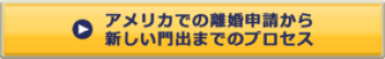 Webボタン_アメリカでの離婚申請から新しい門出までのプロセス_160717