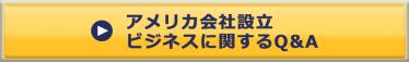 Webボタン_アメリカ会社設立・ビジネスに関するQ&A_160719