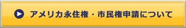 Webボタン_アメリカ永住権・市民権申請について_160721
