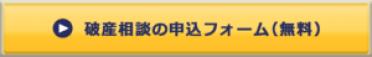 Webボタン_破産相談の申込フォーム(無料)_160717