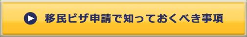 Webボタン_移民ビザ申請で知っておくべき事項_160801