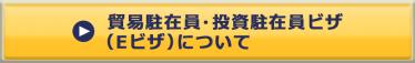 Webボタン_貿易駐在員・投資駐在員ビザ(Eビザ)について_160725