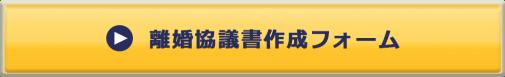 Webボタン_離婚協議書作成フォーム_160717