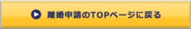 Webボタン_離婚申請のTOPページに戻る_160717
