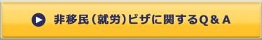 Webボタン_非移民(就労)ビザに関するQ&A_160717