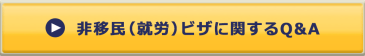 Webボタン_非移民(就労)ビザに関するQ&A_160719