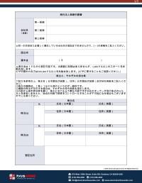海外法人登録申請書_letter_01