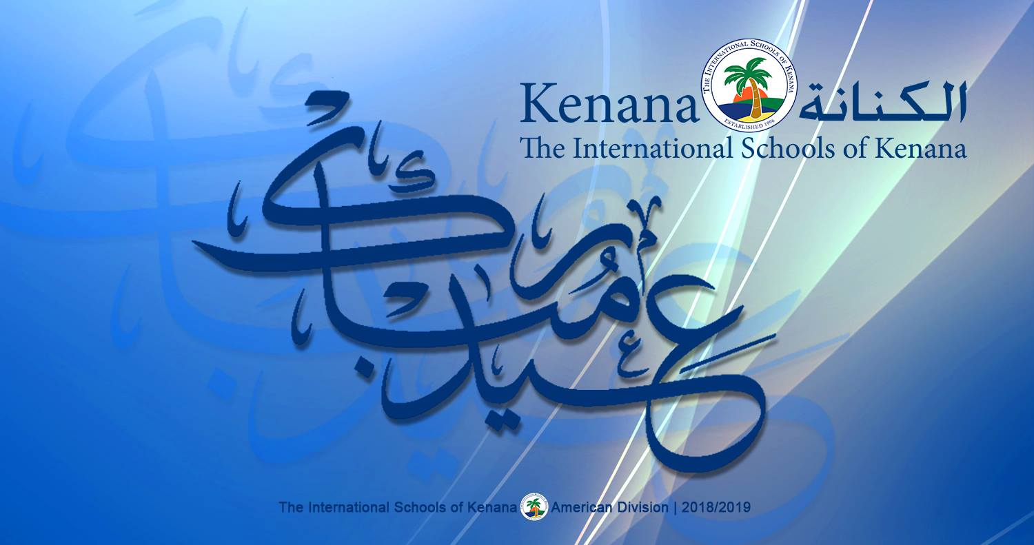 International School of kenana | American Division -International Schools of kenana | American Division - Happy Ramadan 1439 Hijri