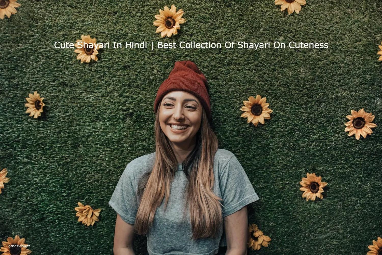 35+ Cute Shayari In Hindi | Best Collection Of Shayari On Cuteness