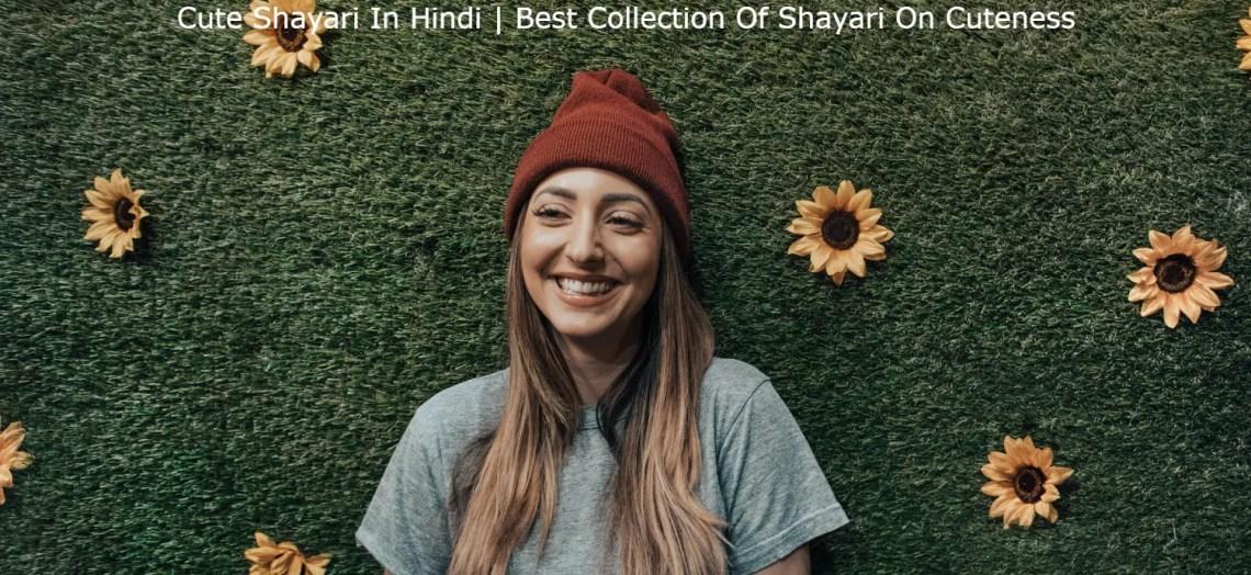 35+ Cute Shayari In Hindi   Best Collection Of Shayari On Cuteness