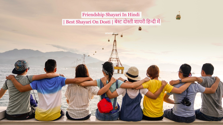 Friendship Shayari In Hindi   Best Shayari On Dosti   बेस्ट दोस्ती शायरी हिन्दी में