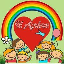 Ομάδα Γονέων στον παιδικό σταθμό Αγάπη!!!